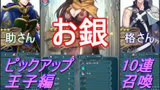 【FEヒーローズ】ピックアップキャラ ー 王子編 10連召喚