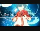 【初投稿】 ユニバース 歌ってみた 【teru(てる)】