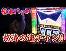 松本バッチの回胴Gスタイル2 VOL.11-1(2/2