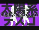 太陽系デスコ【ЯIAIR's Electro Mix】 歌ってみた【haru。】