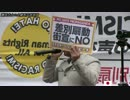 ジャガイモ共産党の妨害2 護国志士の会練馬支部街宣in池袋西口H29/03/05
