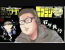【公式】うんこちゃん ニコラジ(月) 「石川典行」2/2【2017/02/27】