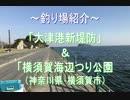 釣り場紹介 その5(大津港新護岸&横須賀