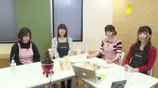 のぞみとあやかのMog2 Kitchen (2017/02/2
