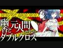 【東方卓遊戯】幽香と元人間たちのダブルクロス2-8【ダブルク...