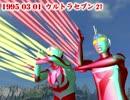 【第7回MMD杯本選】5分でわかる ウルトラマン45年史