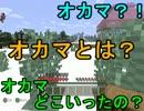 【実況】愛と陰謀渦巻く冒険ノ旅【Minecraft】Part1