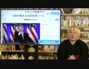 津田大介のULTRAネットナビ #97 トランプ政権下で注目が集まる内部告発ツール(2017/3/8)