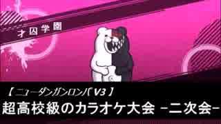 【ニューダンガンロンパV3】超高校級のカ