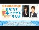 伊東健人と中島ヨシキがあなたを夢中にさせるラジオ〜ゆめラジ〜第10回