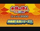 太鼓の達人 全良動画 「スーハー2000」by iwagon