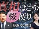 【桜便り】3.7 朝日新聞連続抗議行動 / 我那覇真子~対のりこえねっと記者会見後の...