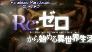 Re:ゼロから始める異世界生活 OP2 Paradisus-Paradoxum ギター 弾いてみた