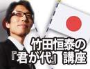 竹田恒泰の『君が代』講座(2/4)|竹田恒泰チャンネル特番