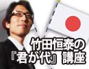 竹田恒泰の『君が代』講座(3/4)|竹田恒泰チャンネル特番