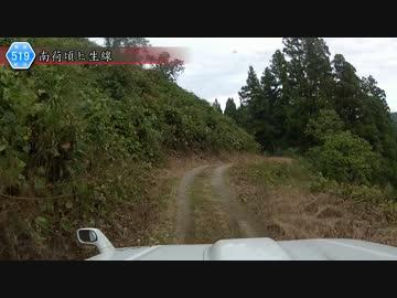 [新潟険道519号]ゆっくりジムニー険道めぐり!その20