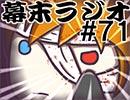 [会員専用]幕末ラジオ 第七十一回(RO黒