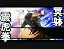 【MMDワンパンマン】スイリュー+師弟でリバーシブル・キャンペーン【111話再現風】