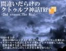 間違いだらけのクトゥルフ神話TRPG 2nd season [Part.53] thumbnail