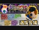 【モンスト実況】手持ちと相談!封印の玉