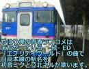 俺ガイル2期EDで日高本線の駅名を歌います。