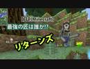 【日刊Minecraft】最強の匠は誰か!?リターンズ 新冒険へGO!4日目【4人実況】