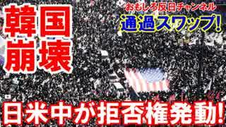 【韓国通貨スワップ危機】 最後の砦の中国!日米中を失ったら崩壊!