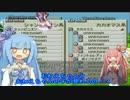 【VOICEROID実況】チョコスタに琴葉姉妹がチャレンジ!の5【チョコスタ】