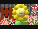 【Minecraft】ポケットモンスター シカの逆襲#17【ポケモンMOD実況】