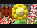 【Minecraft】ポケットモンスター シカの逆襲#17【ポケモンMOD実況】 thumbnail