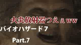 家族になろうよ part.7【バイオハザード7】【初見実況】【グロVer】 thumbnail