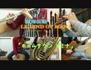 リコーダー多重録音の人と京バンドで「聖剣伝説LOM ホームタ...