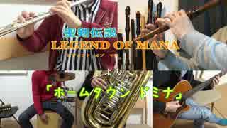 リコーダー多重録音の人と京バンドで「聖剣伝説LOM ホームタウンドミナ」 thumbnail