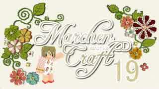 MarchenCraft~メルヘンクラフト~ Part.19 【Minecraftゆっくり実況】