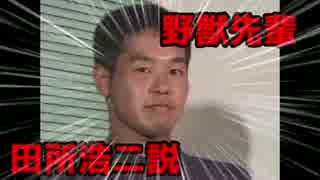 野獣先輩田所浩二説