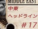中東ニュース専門番組『中東ヘッドライン』#17 2017年2月(前...