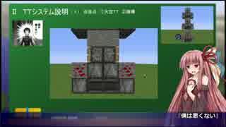 【Minecraft】オブザーバーピストン式天空