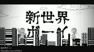【初音ミク】新世界ボーイ【オリジナル】
