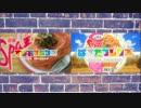 【比較動画】すぱおフレンズ・ぱすたフレンズ