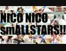 NICO NICO smALLSTARS!!【ニコニコメドレー】