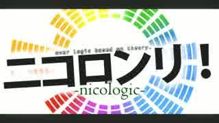 ニコロンリ! -nicologic-