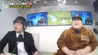 【公式】うんこちゃん『ニコラジ(木)Gero,恭一郎』1/2【2017/03/09】