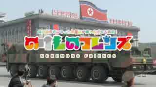 のけものフレンズ~ようこそ朝鮮民主主義