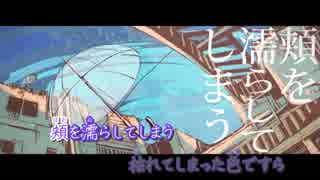 【ニコカラ】雨とペトラ【on vocal版】