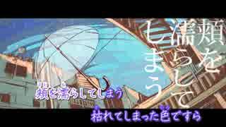【ニコカラ】雨とペトラ【off vocal版】(