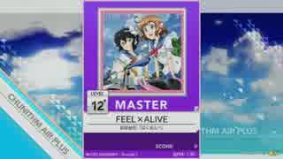 【譜面確認用】FEEL×ALIVE MASTER【チュウ
