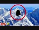 【衝撃】グーグルマップで隠された秘密の場所6選