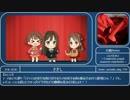 CINDERELL-A-RRANGE vol.3 参加者紹介動画 -初日-