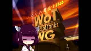【WoT】ユニカム目指す旅路:Part32(VK100