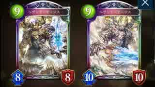 【シャドバ】新弾「ヘブンリーイージス」を対策するただ一つのドラゴン